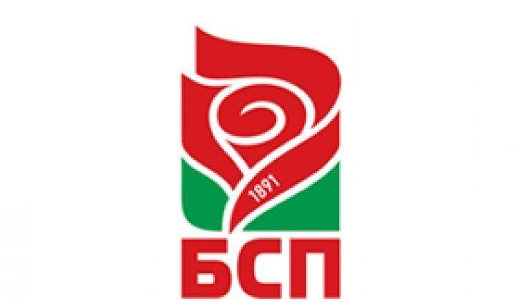 БСП-Стралджа проведе отчетно-изборна конференция